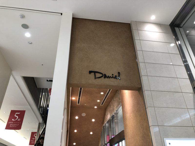 ダニエル入り口