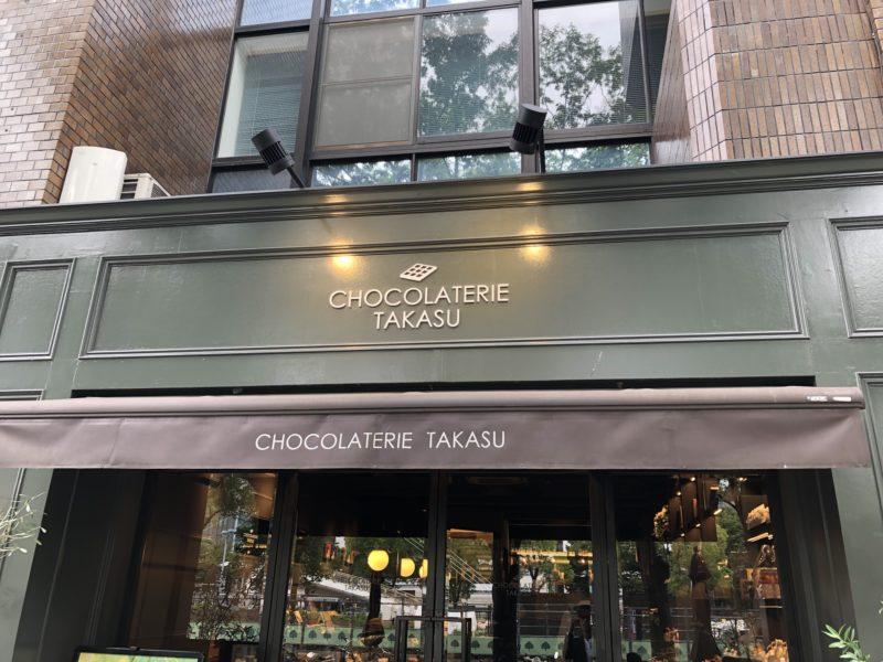 ショコラトリー タカス