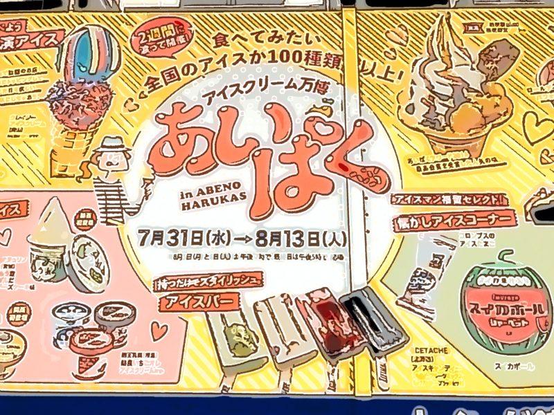 あいぱく 大阪2019