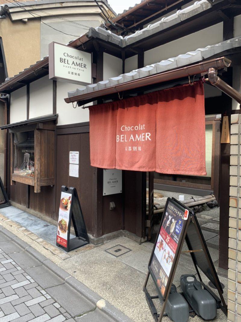 ショコラ ベル アメール 京都別邸