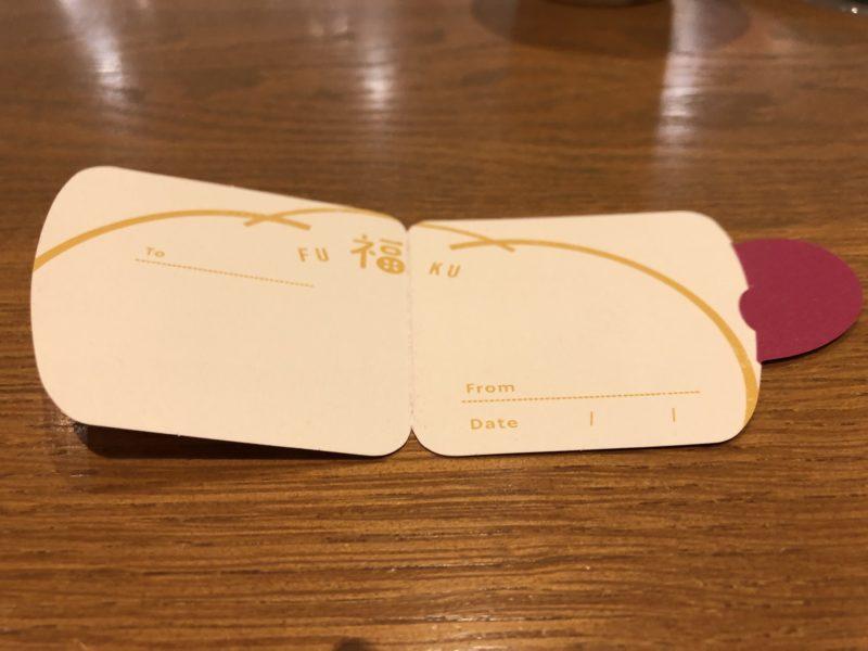 福 メッセージカード
