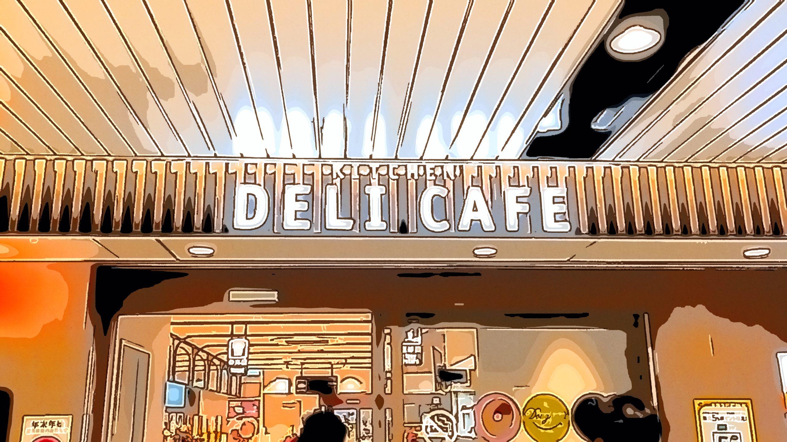 デリ カフェ