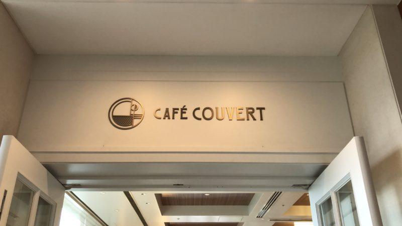 カフェ クベール