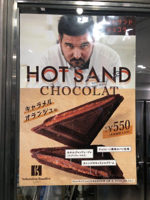 セバスチャン・ブイエのホットサンド ショコラ