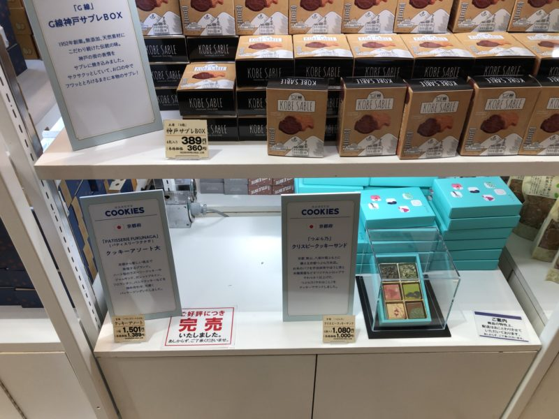 日本の銘菓クッキー撰