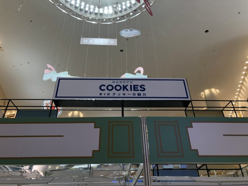 HANKYU COOKIES 第3回 クッキーの魅力