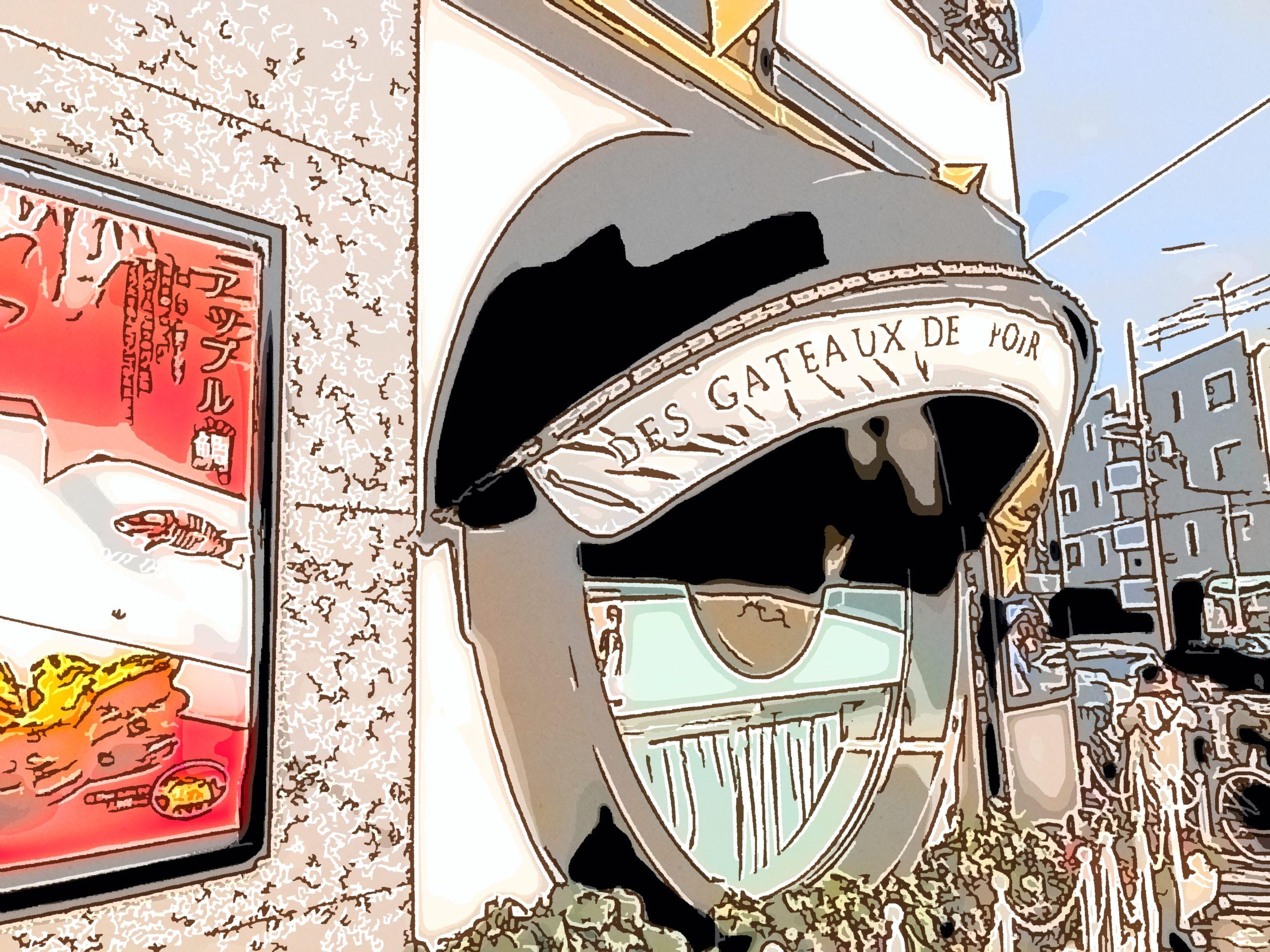 ポアール 帝塚山本店
