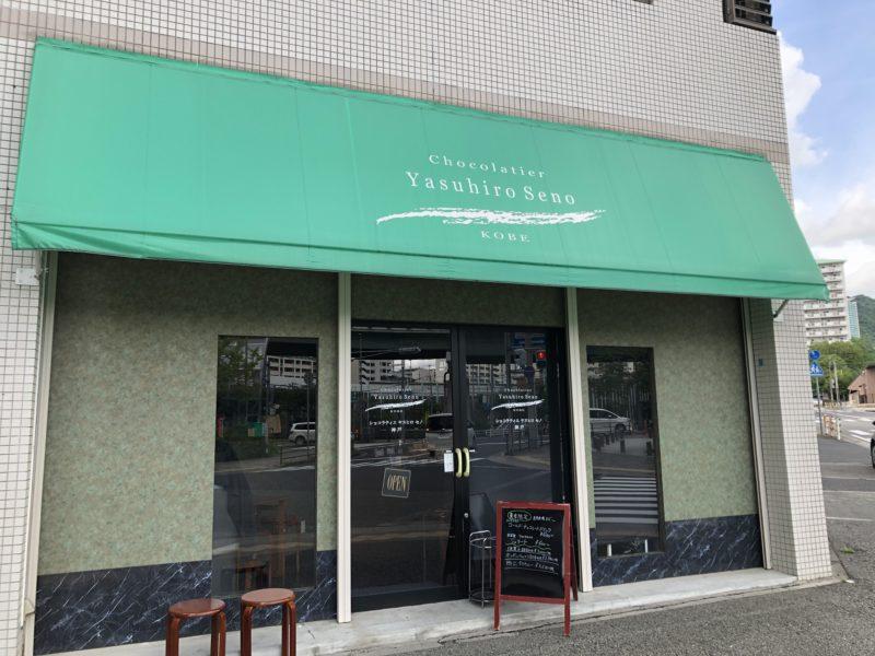 ショコラティエ ヤスヒロ・セノ 神戸