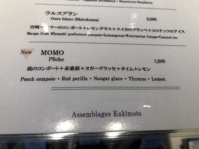 アッサンブラージュ カキモト の MOMO