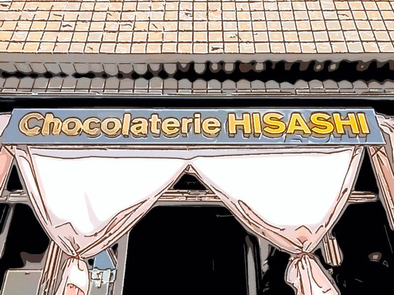 ショコラトリー ヒサシ (Chocolaterie HISASHI)