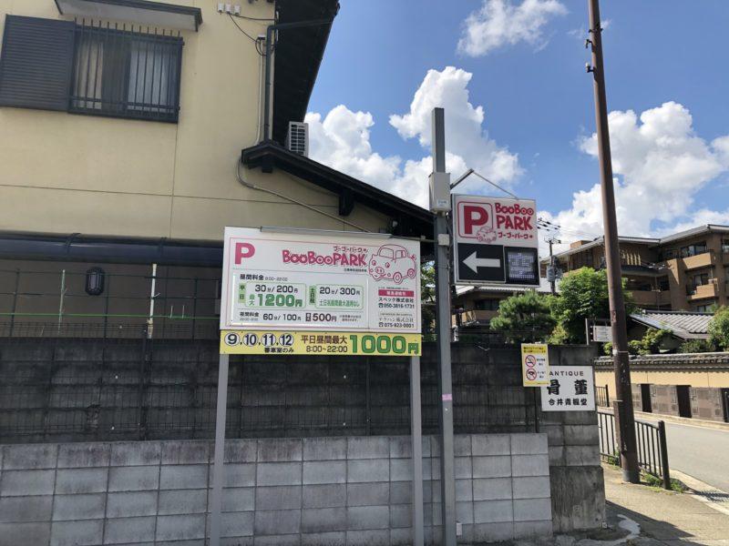 ブーブーパーク (BOO BOO PARK) 三条神宮道の料金