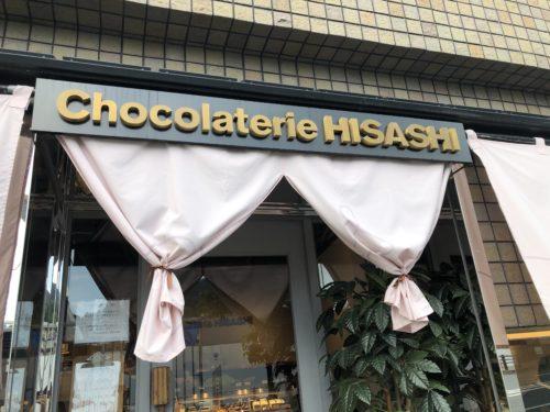 ショコラトリー ヒサシ の外観