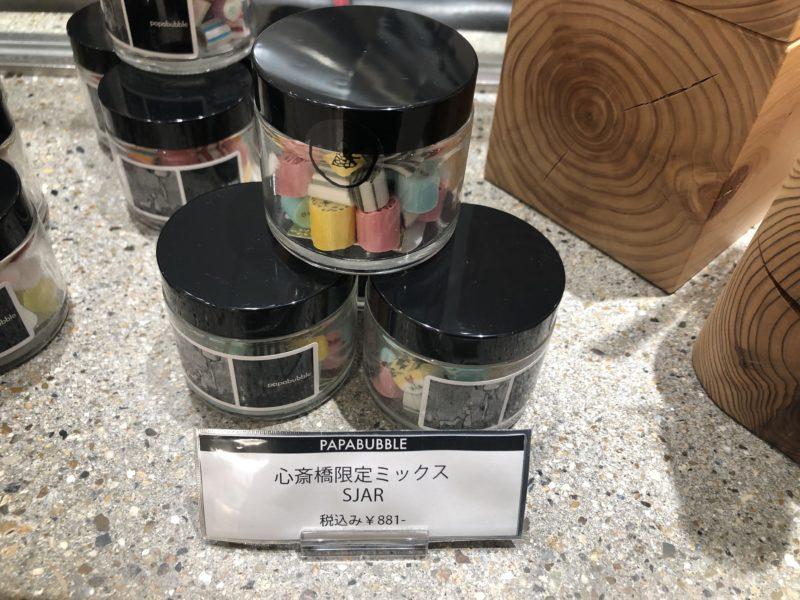 パパブブレ (PAPABUBBLE)  心斎橋限定ミックス SJAR