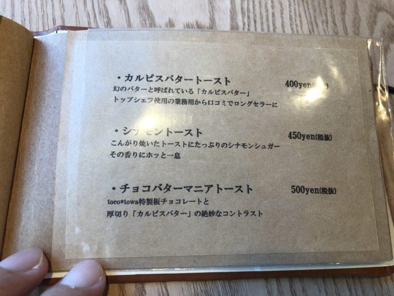 toco*towa (トコトワ) のメニュー