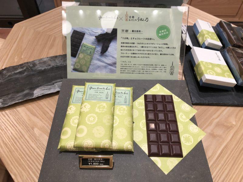 green bean to bar CHOCOLATE 【京都 新風館】の京都 -羅臼昆布-