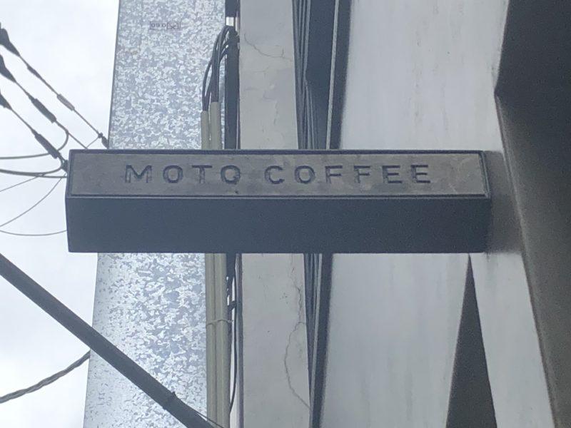 モトコーヒー (MOTO COFFEE) 内本町店