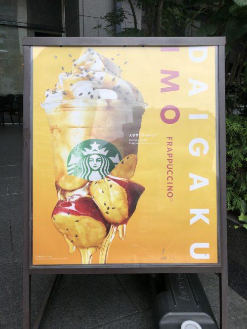 大学芋フラペチーノの看板