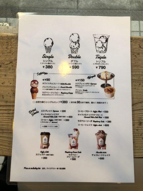 Groovy Ice Cream グーフォ(GUFO) のメニュー