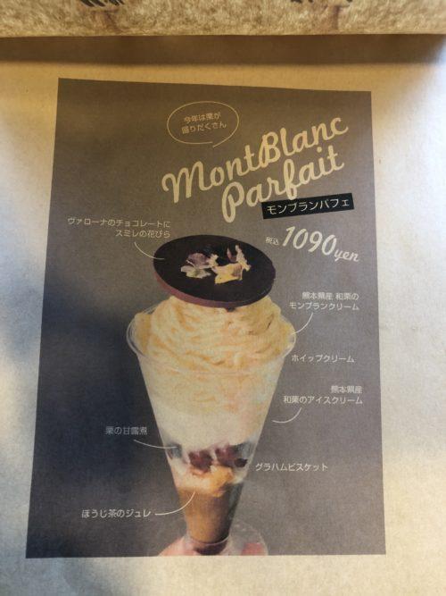 Groovy Ice Cream グーフォ(GUFO) のモンブランパフェ
