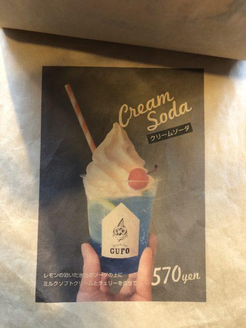 Groovy Ice Cream グーフォ(GUFO) のクリームソーダ
