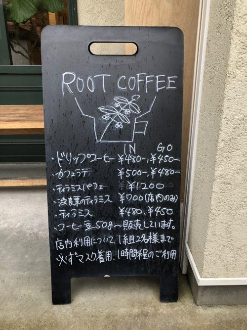ルート コーヒー (ROOT COFFEE)