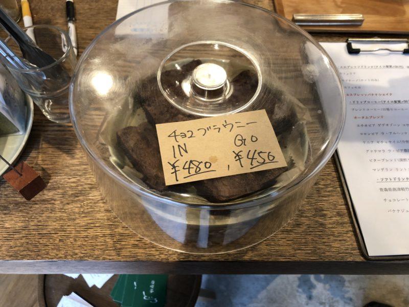 ルート コーヒー (ROOT COFFEE) のチョコ ブラウニー