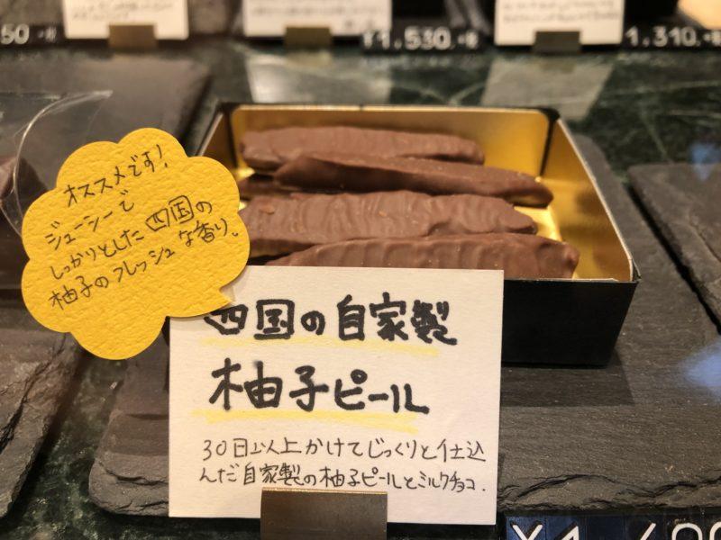 ショコラティエ ヤスヒロ・セノ 神戸 の柚子ピール