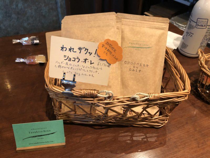 ショコラティエ ヤスヒロ・セノ 神戸 のショコラ・オ・レ