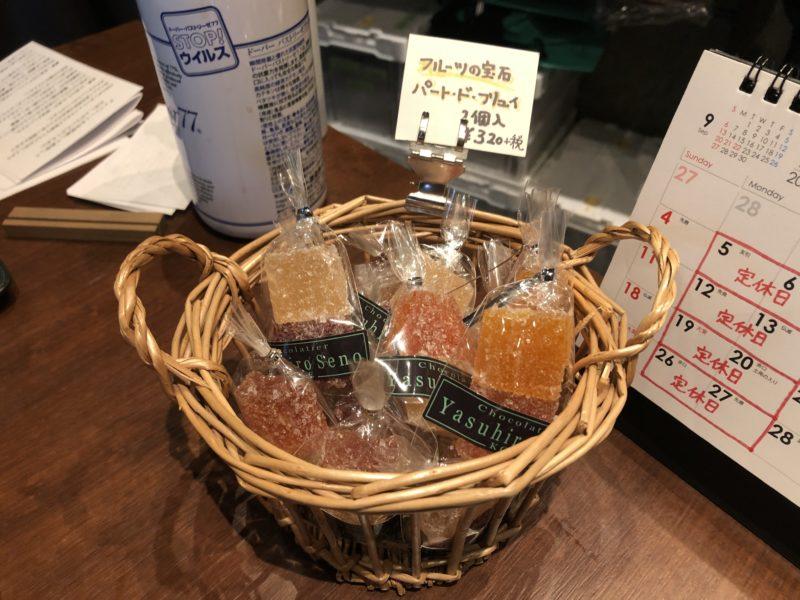 ショコラティエ ヤスヒロ・セノ 神戸 のパート・ド・フリュイ