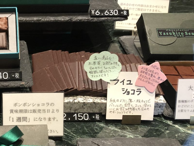 ショコラティエ ヤスヒロ・セノ 神戸 のフイユ ショコラ
