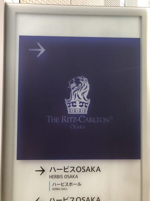 ザ・リッツ・カールトン大阪 の案内