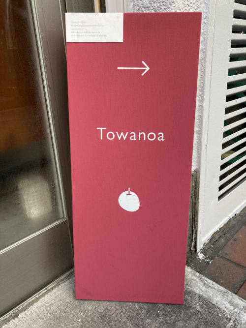 Towanoa の案内