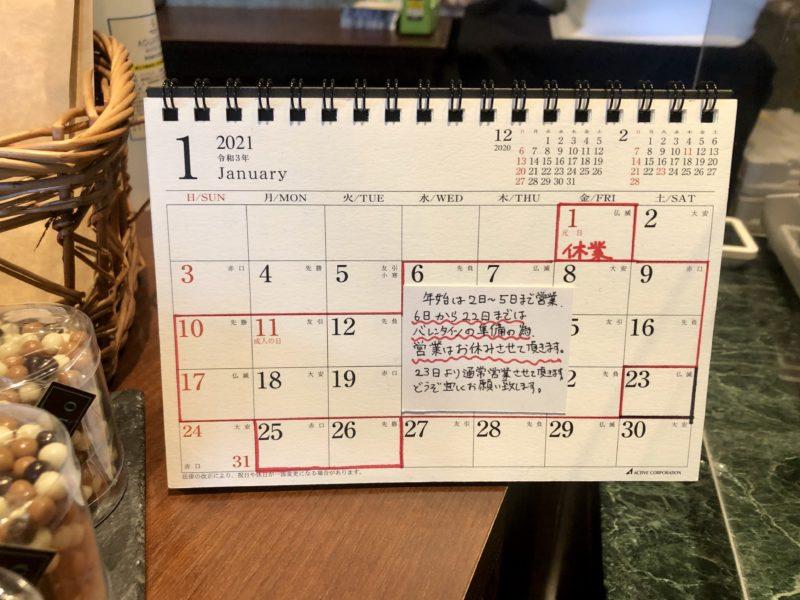 ショコラティエ ヤスヒロ・セノ 神戸 の1月営業日