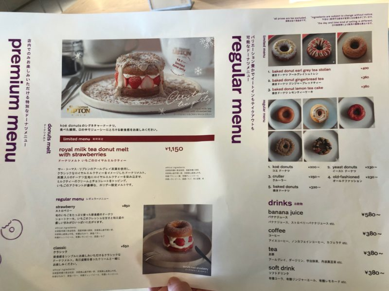 コエ ドーナツ (koe donuts) のメニュー