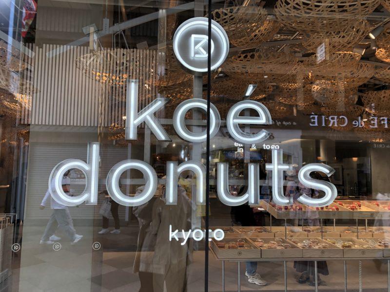 コエ ドーナツ (koe donuts)