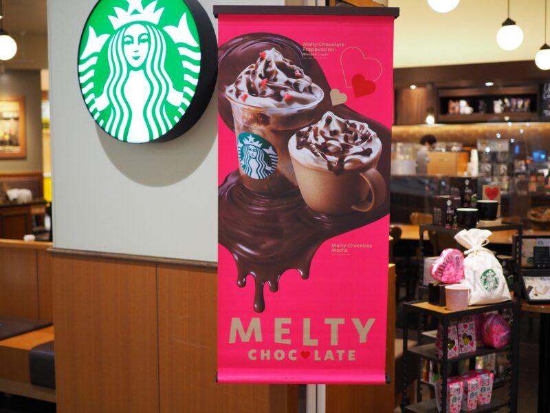 メルティ 生チョコレート フラペチーノ のポップ