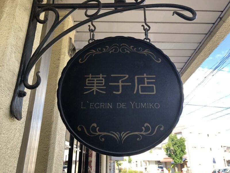 レクラン ド ユミコ (L'ECRIN DE YUMIKO) の看板