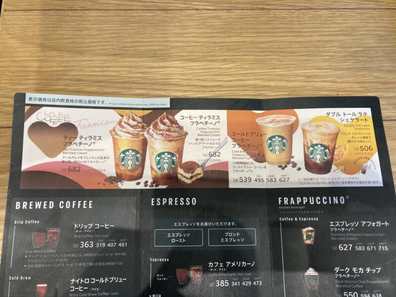 コーヒー ティラミス フラペチーノ の メニュー