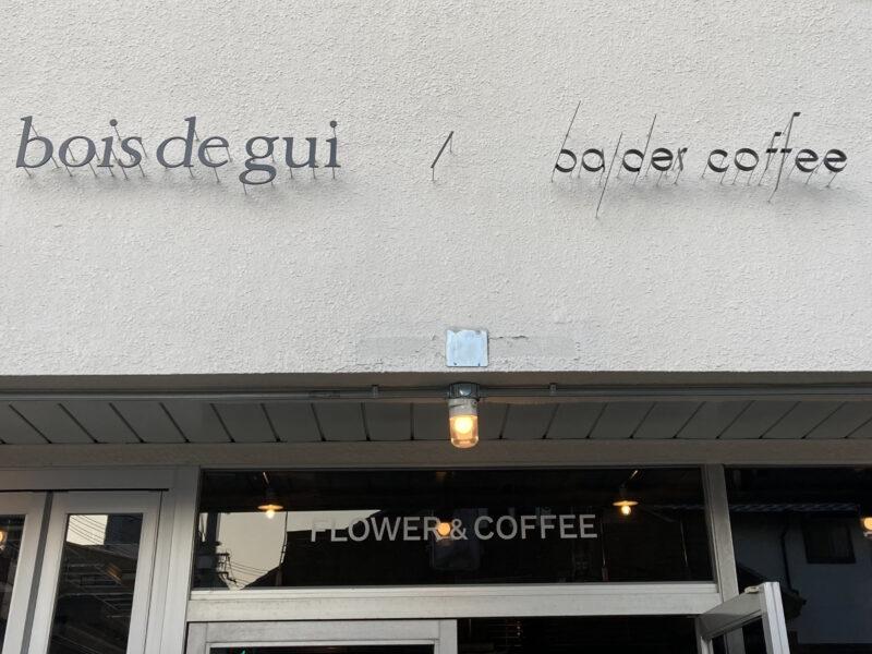 ボワドゥギ (bois de gui) / バルダーコーヒー (balder coffee)