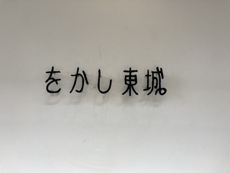 をかし東城の表札