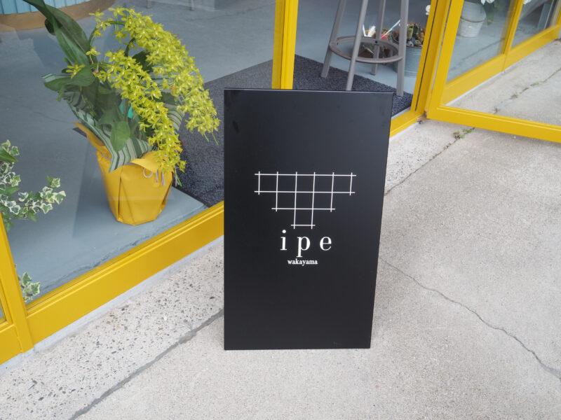 ipe wakayama の看板