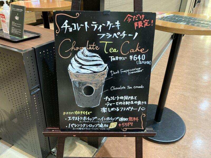 チョコレート ティー ケーキ フラペチーノ の看板