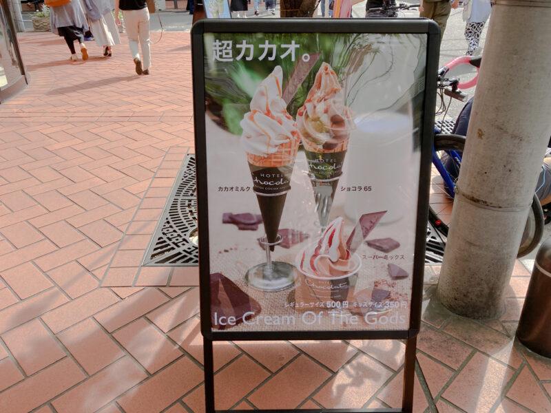 ホテルショコラ NU茶屋町プラス店 の看板