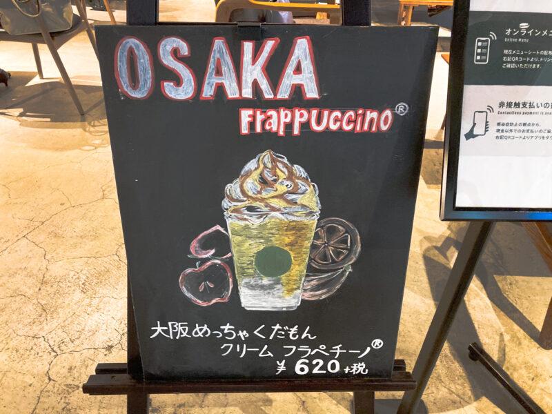 大阪 めっちゃ くだもん クリーム フラペチーノ のポップ