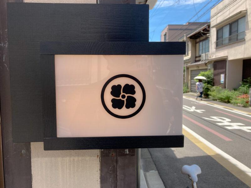 ブレンド京都の外観